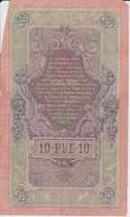 Банкнота Россия 1909 год 10 рублей Шипов/Сафронов НЛ