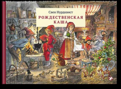 Свен Нурдквист «Рождественская каша»
