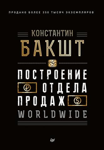 Построение отдела продаж. WORLDWIDE