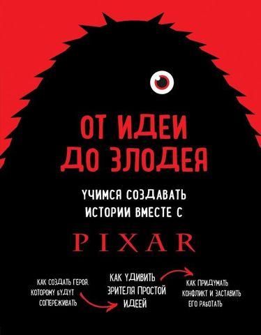 От идеи до злодея. Учимся создавать истории вместе с Pixar