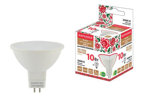 Лампа светодиодная MR16-10 Вт-230 В-3000 К–GU5,3 Народная