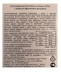 Кондиционер для детского белья NS FaFa с цветочным ароматом, запасной блок, 1650 мл
