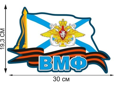 Купить наклейку Андреевский Флаг -