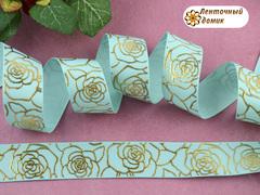 Лента репсовая золотые розы на нежной акве 22 мм