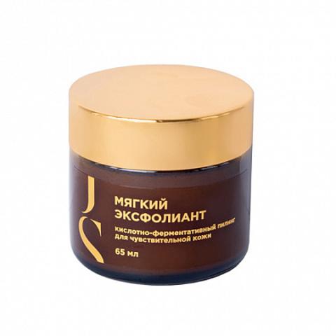 Пилинг кислотно-ферментативный, для чувствительной кожи Jurassic Spa