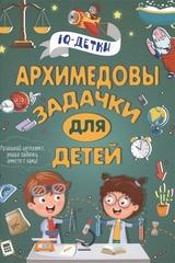 Архимедовы задачки для детей