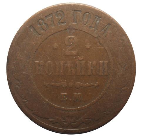 2 копейки. Александр II. ЕМ. 1872 год. VG-F