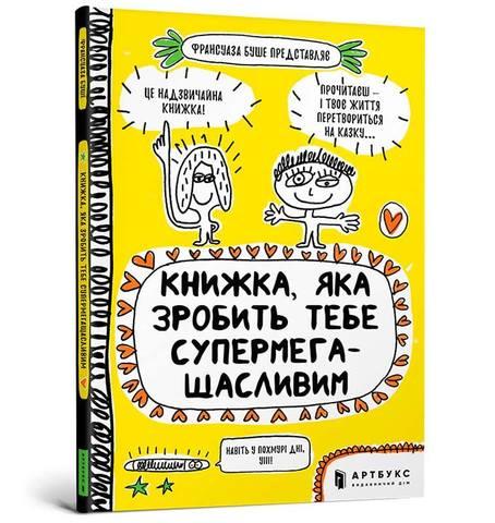 Книжка, яка зробить тебе супермегащасливим