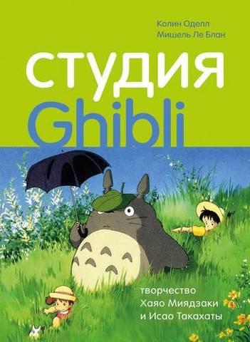Студия Ghibli: творчество Хаяо Миядзаки и Исао Такахаты   Оделл К., Ле Блан М.
