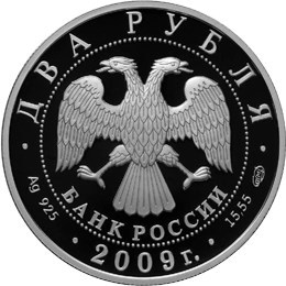 2 рубля. 200-летие со дня рождения поэта А.В. Кольцова. 2009 год. Proof