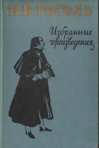 Гоголь. Избранные произведения