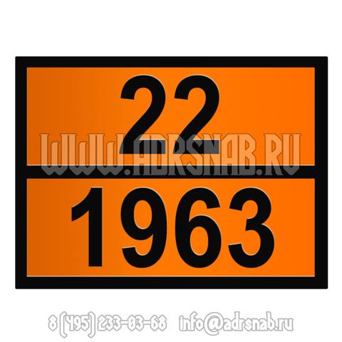 22-1963 (ГЕЛИЙ ОХЛАЖДЕННЫЙ ЖИДКИЙ)