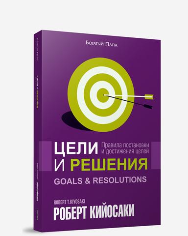Цели и решения (3-е издание)