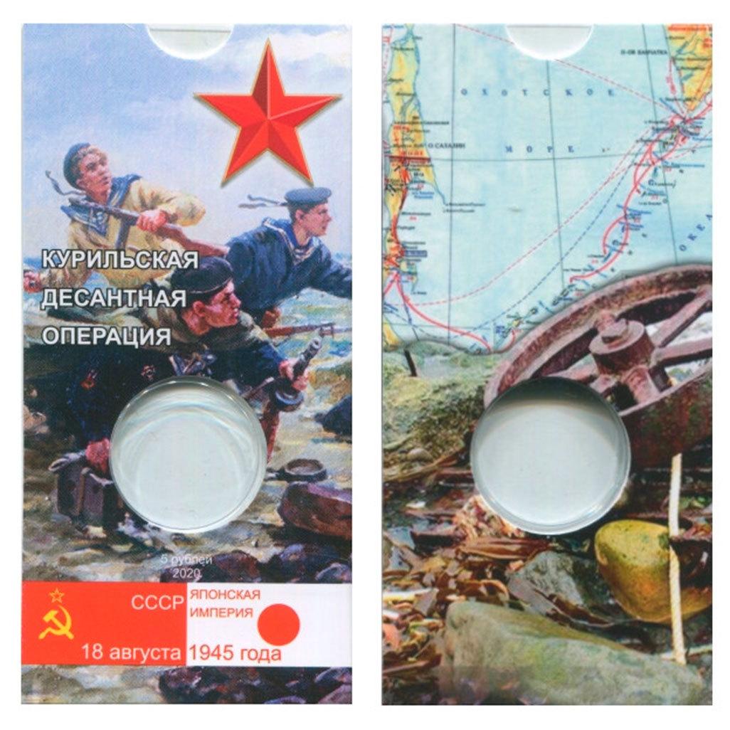 Блистер для монеты 5 рублей 2020 г. Курильская Десантная Операция