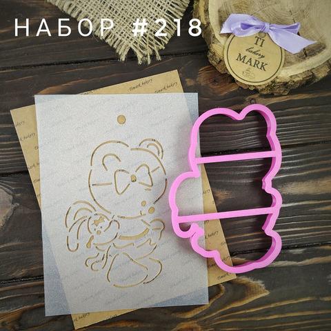 Набор №218 - Мишка девочка с зайкой