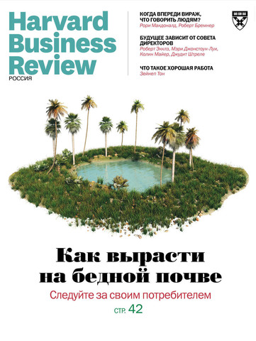 Журнал Harvard Business Review Россия. Ноябрь, 2020 г.