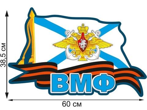 Купить большую наклейку Андреевский Флаг -
