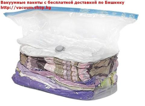 50*80*24 см вакуумный объемный пакет для одежды