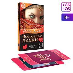 Фанты «Восточные ласки», 40 карт, 18+