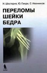 Переломы шейки бедра: современные методы лечения