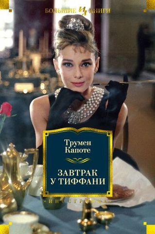 Завтрак у Тиффани (Иностранная литература. Большие книги)