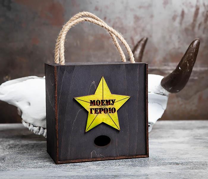 BOX207-1 Подарочная коробка «МОЕМУ ГЕРОЮ» ко Дню Защитника Отечества (17*17*10 см)