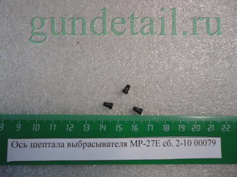 Ось шептала выбрасывателя МР-27Е (ИЖ-27Е)