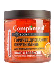 Compliment BODY RITUALS горячее дренажное обертывание для интенсивного похудения  Кофе и апельсин