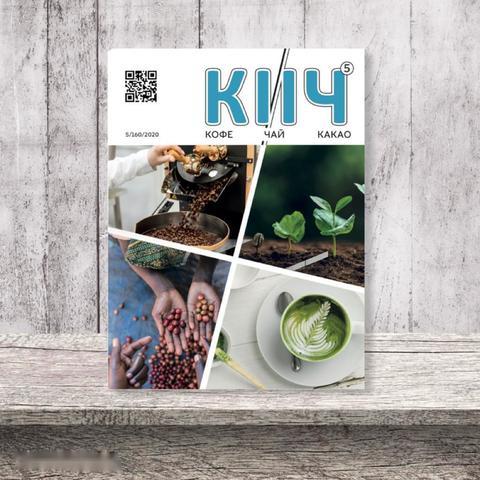 КиЧ №5-2020 - печатная версия