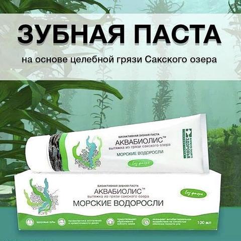 Зубная паста «Морские водоросли»™Формула Здоровья