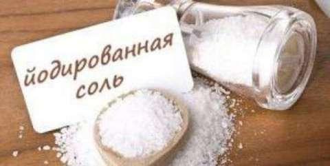 Соль йодированная МИНИМАРКЕТ 1кг