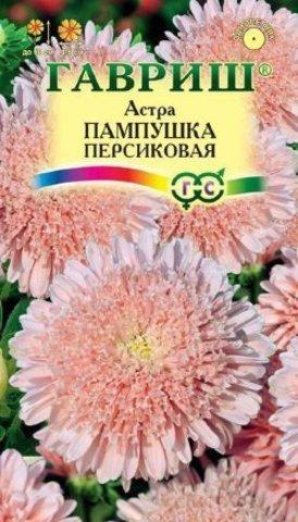 Астра Пампушка персиковая 0,3 г, (помпонная )