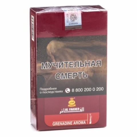 Табак Al Fakher - Grenadine (Гранат) 250г