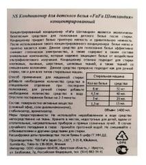 Кондиционер для детского белья NS FaFa Шотландия концентрированный, запасной блок, 650 мл