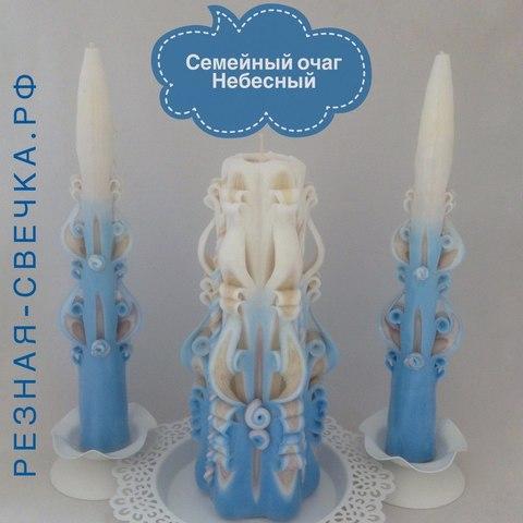 Семейный очаг Небесный свадебный набор резных свечей