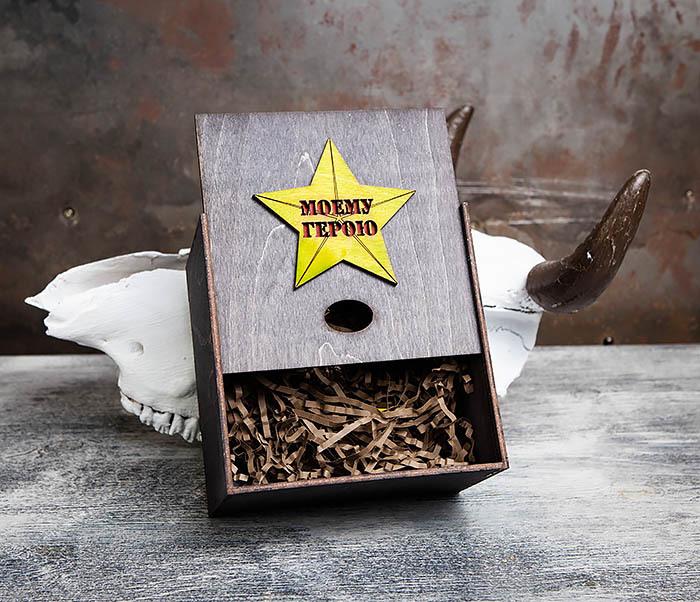 BOX207-1 Подарочная коробка «МОЕМУ ГЕРОЮ» ко Дню Защитника Отечества (17*17*10 см) фото 03