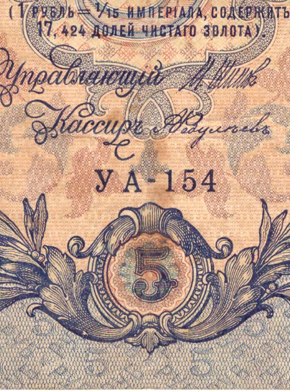 Кредитный билет 5 рублей 1909 года. Кассир Федулеев. Управляющий Шипов (серия УА-154). F