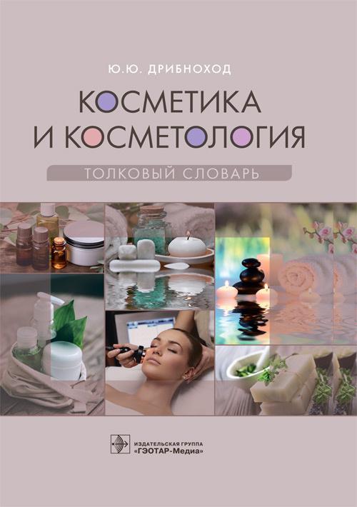 Новинки Косметика и косметология. Толковый словарь kik.jpg
