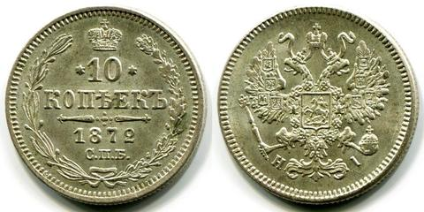 10 КОПЕЕК 1872 года, СПБ-НI