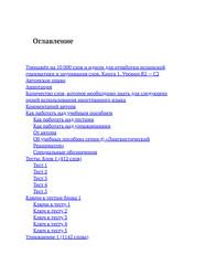 Тренажёр на 10 000 слов и идиом для отработки испанской грамматики и заучивания слов. Книга 1. Уровни В2 — С2. Хит!