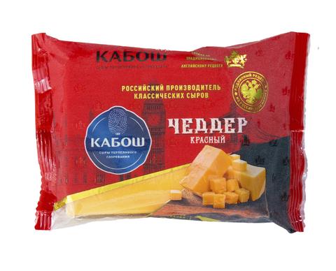Сыр Чеддер красный 49% 200г ТМ Кабош