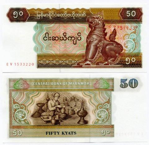 Банкнота Мьянма 50 кьят 1994 год. UNC