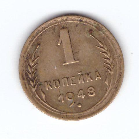 1 копейка 1948 VF