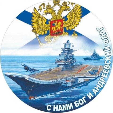 Купить наклейку ВМФ С нами Бог и Андреевский флаг - Магазин тельняшек.ру 8-800-700-93-18Наклейка
