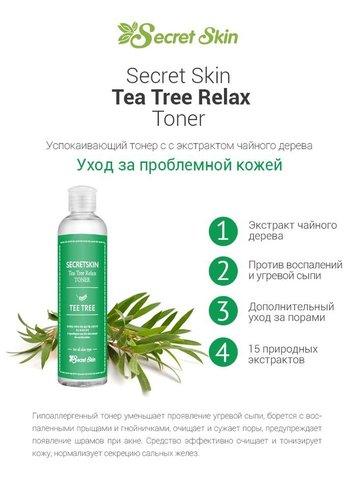 Тонер для лица с экстрактом чайного дерева Secret Skin Tea Tree Relax Toner