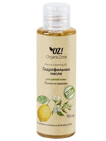 Гидрофильное масло для зрелой кожи «Лимон и жасмин» OrganicZone