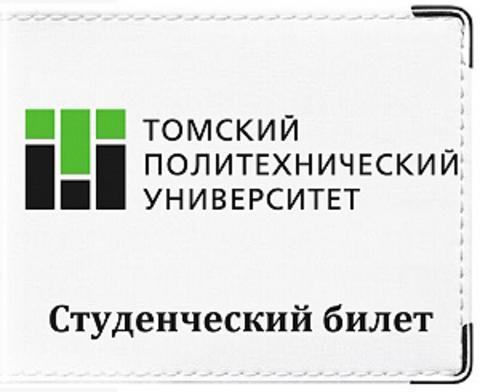 """Обложка для студенческого билета """"Томский политехнический университет"""" (1)"""