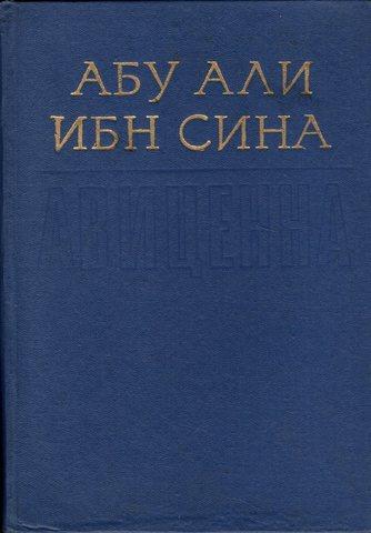 Ибн Сина. Избранные произведения. Том 1