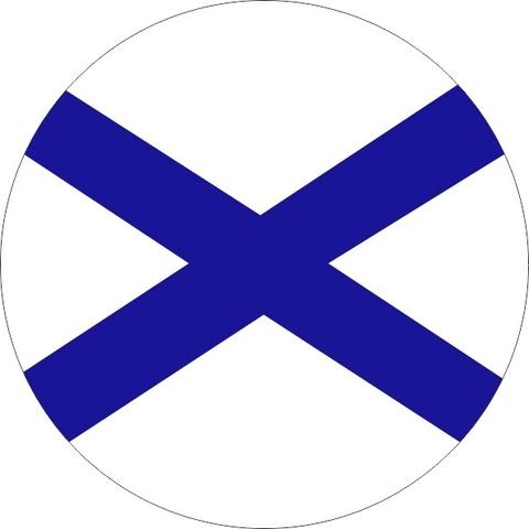 Купить наклейку Андреевский Флаг - Магазин тельняшек.ру 8-800-700-93-18
