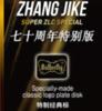 BUTTERFLY Zhang Jike Super ZLC 70th Special